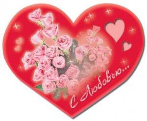Что подарить любимому в День Святого Валентина