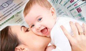 Материнский капитал в 2015 году: изменения, свежие новости