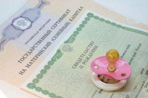 20 тысяч рублей из материнского капитала наличными в 2015 году как получить